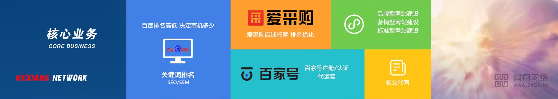 �}城�W站(zhan)建�O公司服�枕�目
