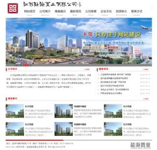 盐海置业公司网站