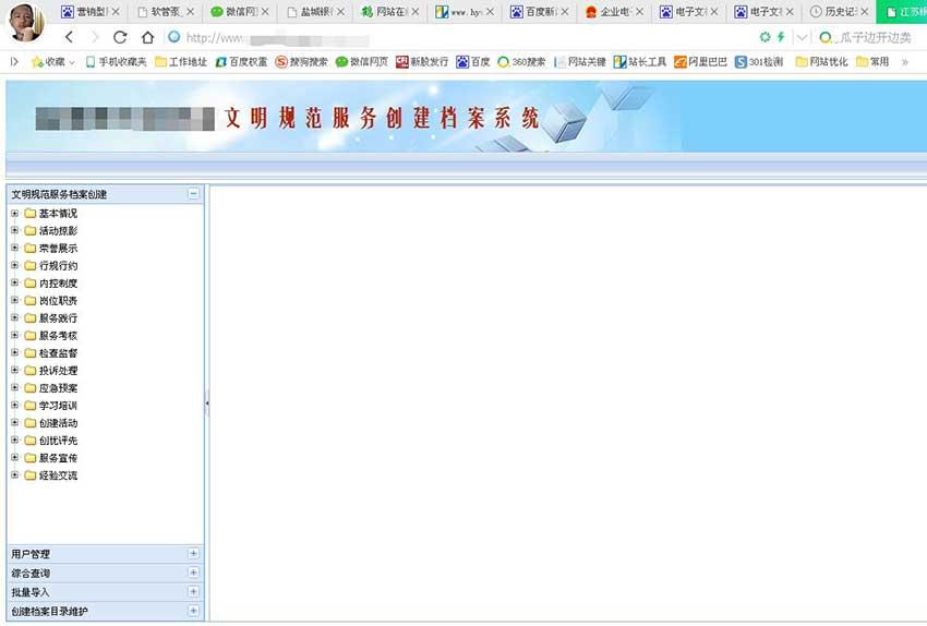 盐城电子文档管理系统
